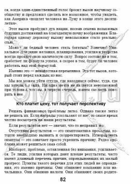 5 основных фрагментов стр. 82