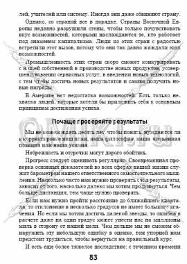 5 основных фрагментов стр. 83