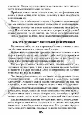 5 основных фрагментов стр. 85