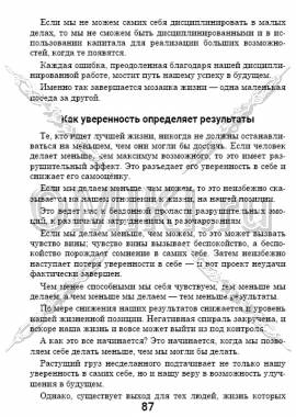 5 основных фрагментов стр. 87