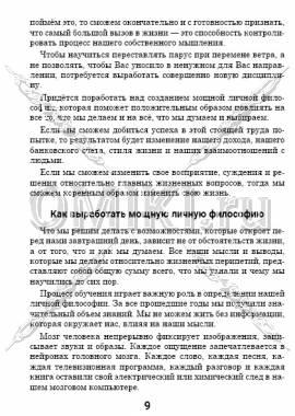 5 основных фрагментов стр. 9