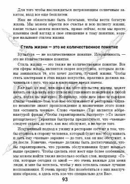 5 основных фрагментов стр. 93