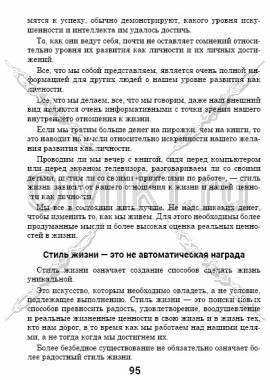 5 основных фрагментов стр. 95
