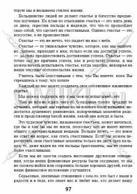 5 основных фрагментов стр. 97