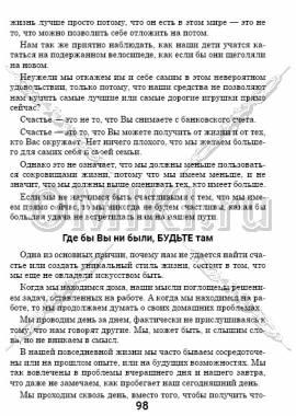 5 основных фрагментов стр. 98