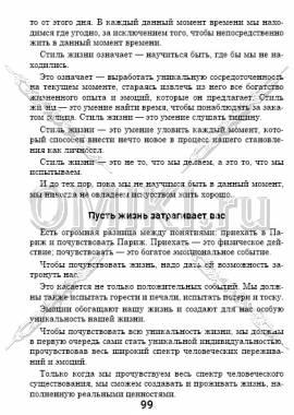 5 основных фрагментов стр. 99
