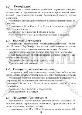 Кордицепс Тяньши страница 6