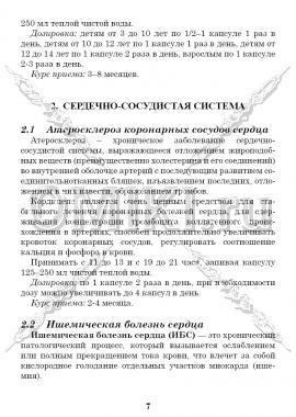 Кордицепс Тяньши страница 7