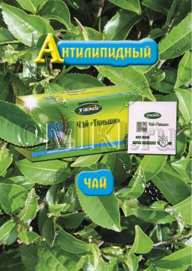Чай Тяньши антилипидный