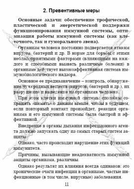 Борьба с ковидом продукцией Тяньши стр. 11