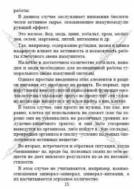 Борьба с ковидом продукцией Тяньши стр. 15