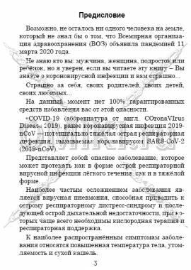Борьба с ковидом продукцией Тяньши стр. 3