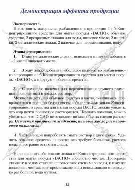DiCHo Тяньши Страница 15