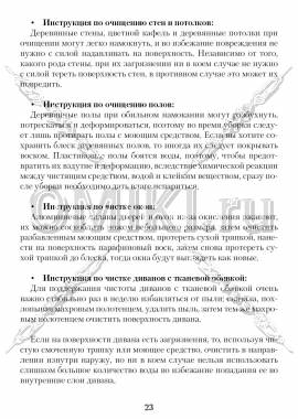 DiCHo Тяньши Страница 23