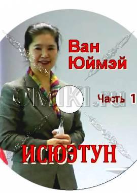 Исюэтун