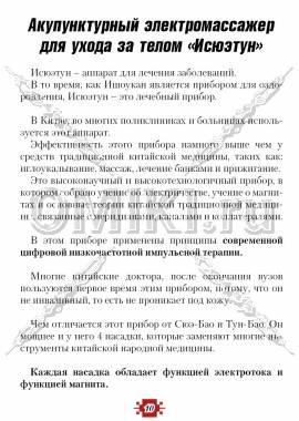 Исюэтун Тяньши Страница 10
