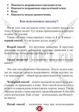 Исюэтун Тяньши Страница 19