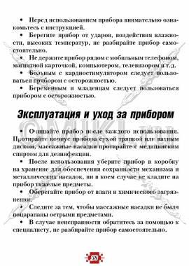 Исюэтун Тяньши Страница 38