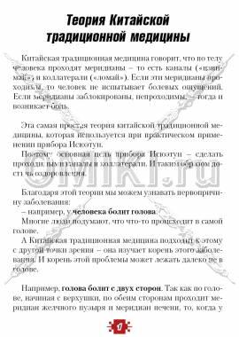 Исюэтун Тяньши Страница 1