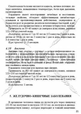 Кордицепс Тяньши