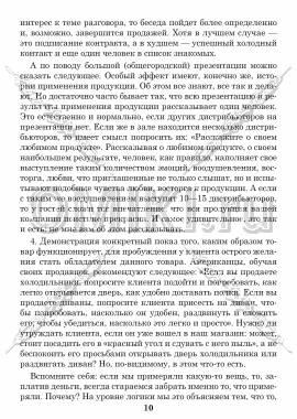 Продажа -это просто, приятно, полезно стр. 10
