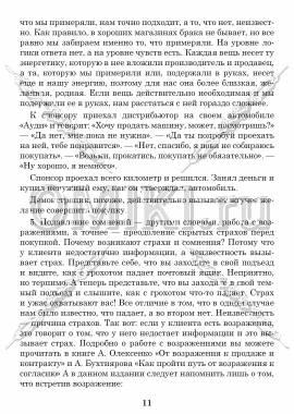 Продажа -это просто, приятно, полезно стр. 11