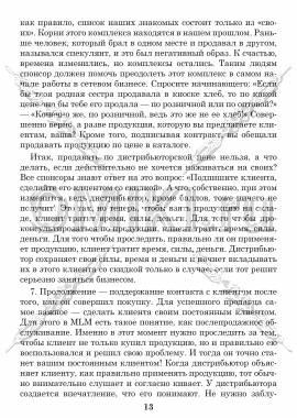 Продажа -это просто, приятно, полезно стр. 13