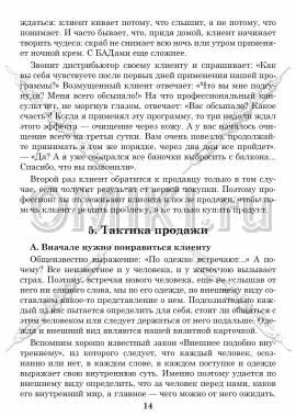 Продажа -это просто, приятно, полезно стр. 14