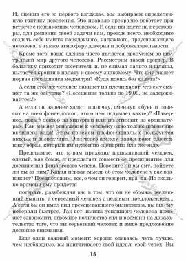 Продажа -это просто, приятно, полезно стр. 15