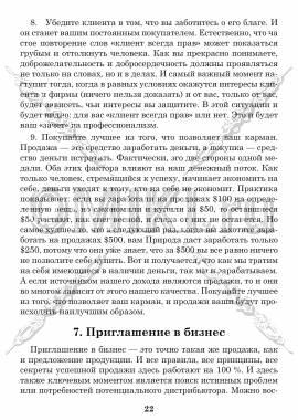 Продажа -это просто, приятно, полезно стр. 22