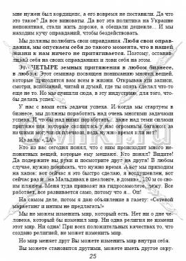 Сергей Логвин. Твои первые 90 дней