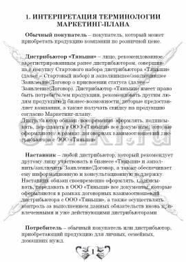 Маркетинг план Тяньши стр.1