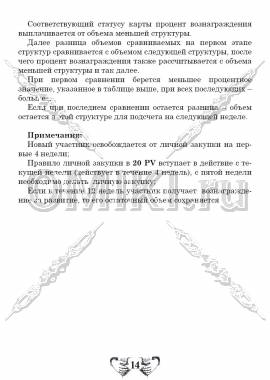 Маркетинг план Тяньши стр.14