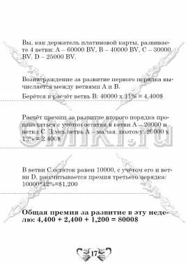 Маркетинг план Тяньши стр.17