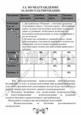 Маркетинг план Тяньши стр.18