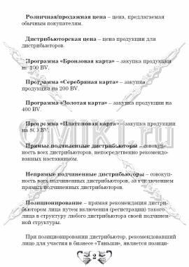 Маркетинг план Тяньши стр.2