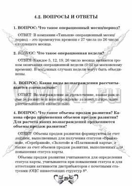 Маркетинг план Тяньши стр.29