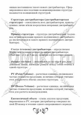Маркетинг план Тяньши стр.3