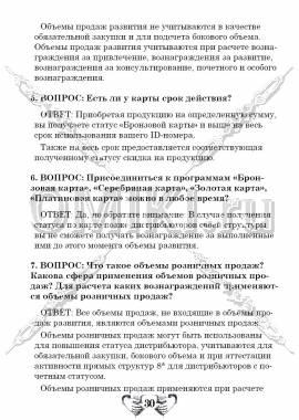 Маркетинг план Тяньши стр.30