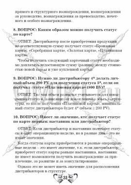 Маркетинг план Тяньши стр.31