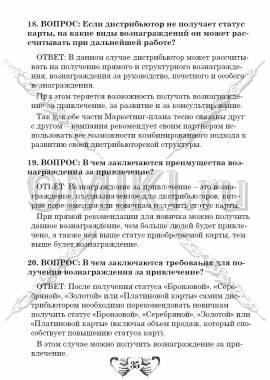 Маркетинг план Тяньши стр.35