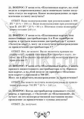 Маркетинг план Тяньши стр.36