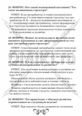 Маркетинг план Тяньши стр.37