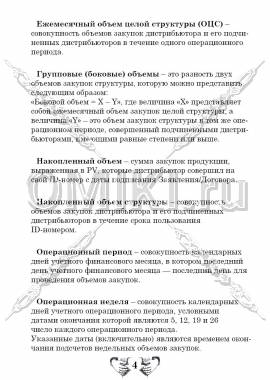 Маркетинг план Тяньши стр.4