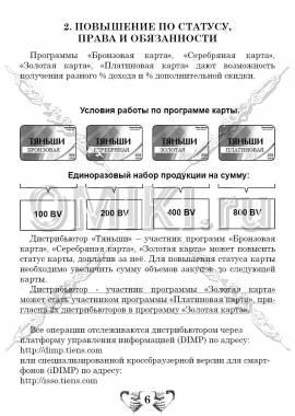 Маркетинг план Тяньши стр.6