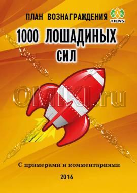 1000 лошадиных сил Обложка книги
