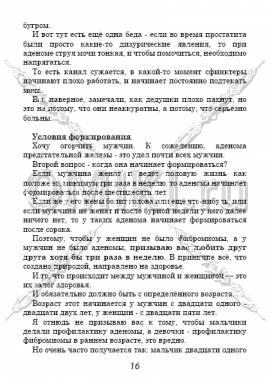 Фарида Бикбаева. Нефрология и урология