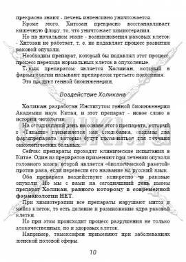 Фарида Бикбаева. Онкология
