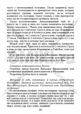 Фарида Бикбаева. Опорно двигательный аппарат