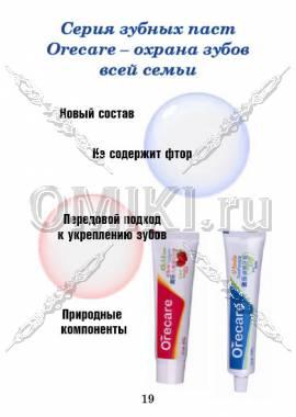 Зубные пасты ORECARE